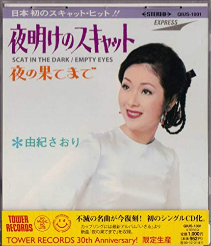 夜明けのスキャット CDシングル