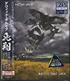 David Gilmour: Rattle That Lock (Blu-Spec CD2) (Audio CD)
