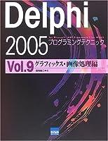 Delphi 2005プログラミングテクニック―For Microsoft.NET Framework+for Win32 (Vol.9)
