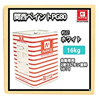関西ペイントPG80#531 ホワイト 白 16kg / 自動車用ウレタン塗料 2液 カンペ