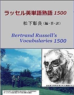 [松下彰良]のラッセル英単語熟語1500 バートランド・ラッセルの英語