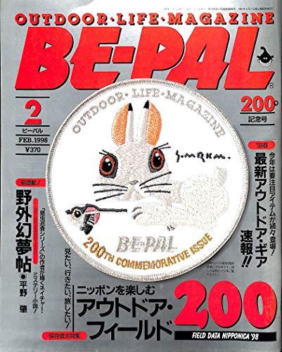 BE-PAL (ビーパル) 1998年2月号 保存版大特集 ニッポンを楽しむアウトドア・フィールド200