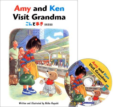 こんとあき (英語版) ―Amy and Ken Visit Grandma (with CD)の詳細を見る