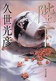 陛下 (中公文庫)