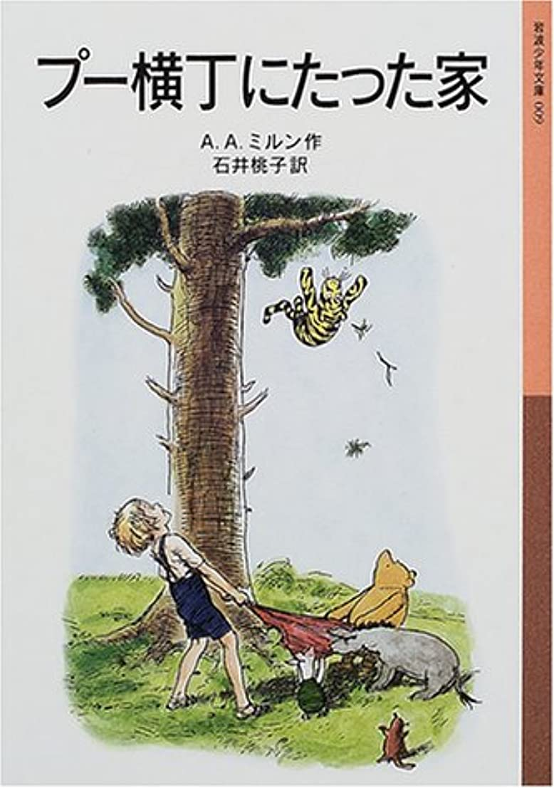 バイソン災害ビジネスプー横丁にたった家 (岩波少年文庫(009))