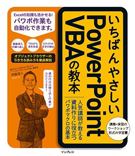いちばんやさしいPowerPoint VBAの教本 人気講師が教える資料作りに役立つパワポマクロの基本 「いちばんやさしい教本」シリーズ - 伊藤潔人