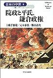 院政と平氏、鎌倉政権 日本の中世〈8〉