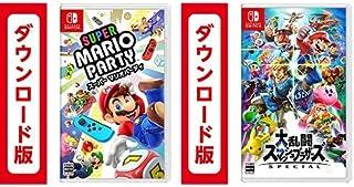 スーパー マリオパーティ|オンラインコード版 + 大乱闘スマッシュブラザーズ SPECIAL - Switch|オンラインコード版