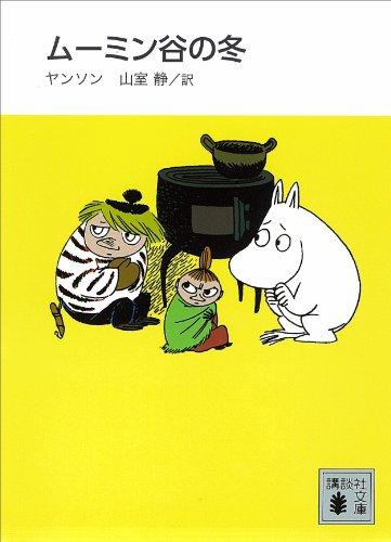 新装版 ムーミン谷の冬 (講談社文庫)