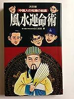 風水運命術―中国人の知恵の結晶 (サラ・ブックス)