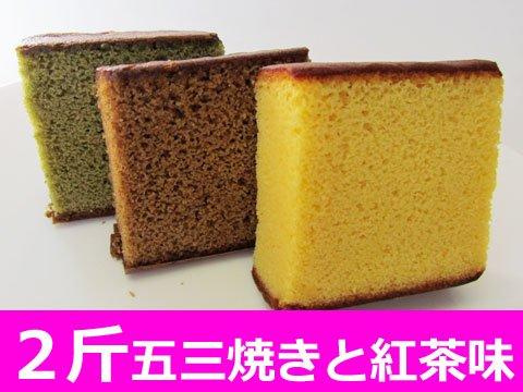 長崎特選かすてら 三彩カステラ(五三焼きと紅茶味) 2斤