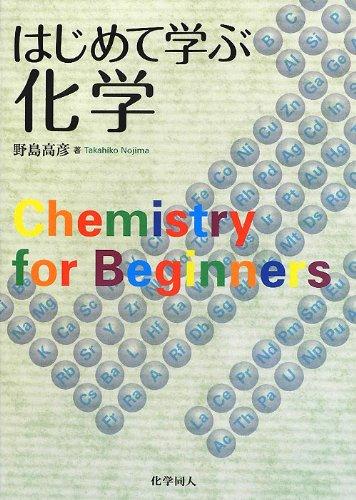 はじめて学ぶ化学の詳細を見る