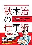秋本治の仕事術 ~『こち亀』作者が40年間休まず週刊連載を続けられた理由~ (集英社ノンフィクション)