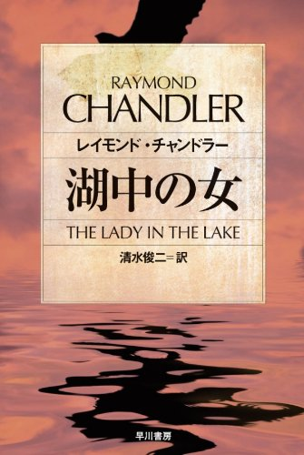 湖中の女 (ハヤカワ・ミステリ文庫)の詳細を見る