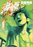 海猿 (8) (ヤングサンデーコミックス)