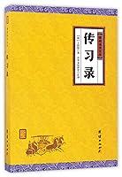 传习录/谦德国学文库