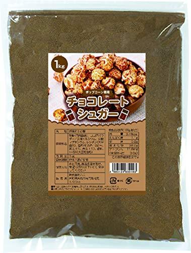 野田ハニー 業務用チョコレートシュガー1Kg