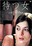 待つ女[DVD]