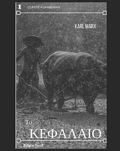 Download Das Kapital (Greek Translation): Kritik der politischen Oekonomie 1520438028