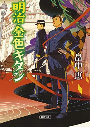 明治・金色キタン (朝日文庫)
