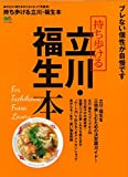 持ち歩ける 立川・福生本 (エイムック 3332) - トリコガイド編集部