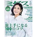 ミセス 2020年 5月号 (雑誌)