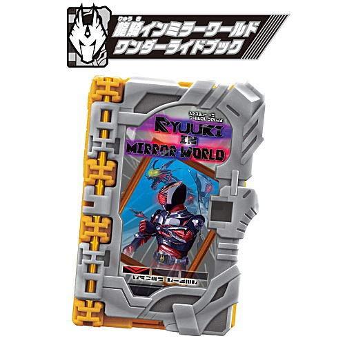 仮面ライダーセイバー コレクタブルワンダーライドブック SG03 [6.龍騎インミラーワールドワンダーライドブック](単品) 食玩