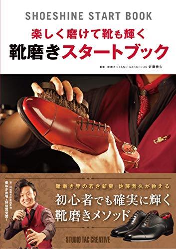 楽しく磨けて靴も輝く 靴磨きスタートブック