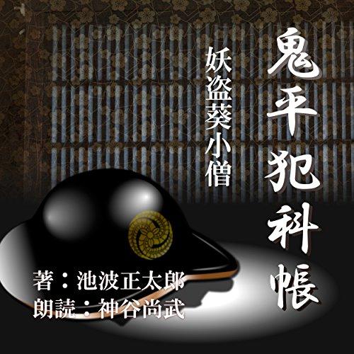 『妖盗葵小僧 (鬼平犯科帳より)』のカバーアート