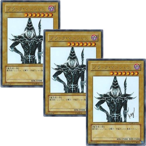 【遊戯王】ブラック・マジシャン WJMP-JP012(ウルトラレア)3枚セット