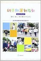 幼児期運動指針ガイドブック―毎日、楽しく体を動かすために
