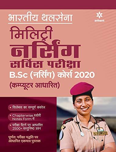 Bhartiye Thalsena Military Nursing Service Pariksha B.Sc (Nursing) 2020 (Hindi)