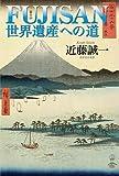 FUJISAN 世界遺産への道 - 近藤 誠一