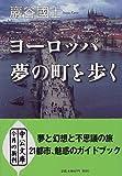 ヨーロッパ 夢の町を歩く (中公文庫)