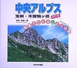 中央アルプス (写真でたどる山と花の旅)
