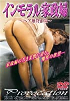 インモラル家政婦 [DVD]