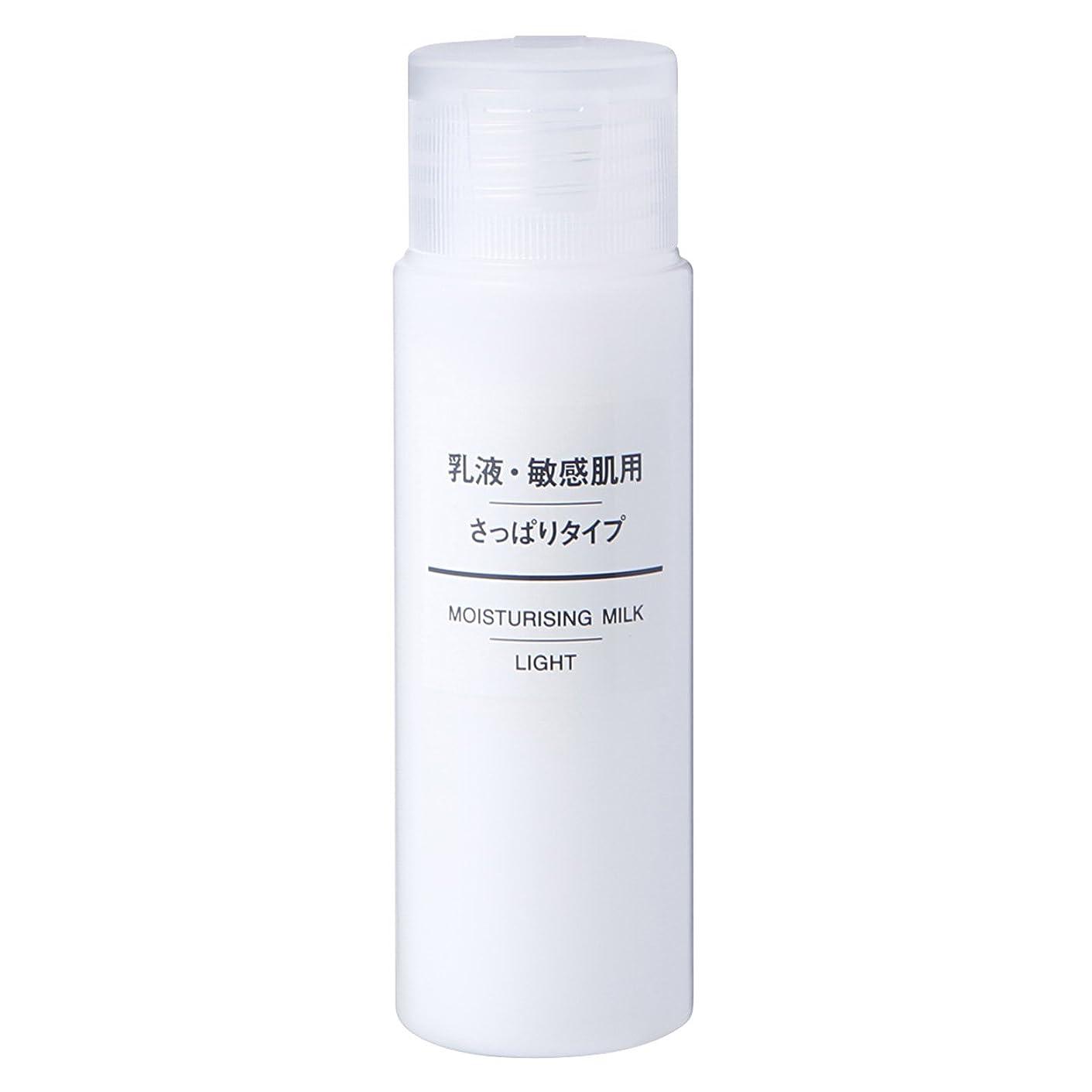 首謀者開いた販売計画無印良品 乳液 敏感肌用 さっぱりタイプ(携帯用) 50ml