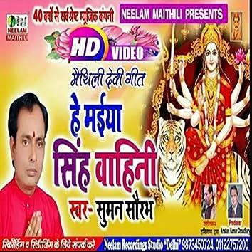 He MaiyaSinghVahini