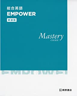 新装版 総合英語 EMPOWER Mastery COURSE[エンパワー・マスタリーコース]