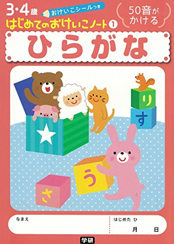(Lesson notes for the first time 3.4 years) Hiragana ISBN: 4052032152 (2010) [Japanese Import]