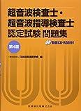 超音波検査士・超音波指導検査士認定試験問題集―動画CD‐ROM付