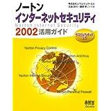 ノートンインターネットセキュリティ2002活用ガイド