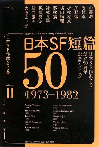 日本SF短篇50 II (日本SF作家クラブ創立50周年記念アンソロジー)の詳細を見る