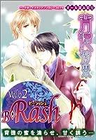 B-Rash (2) 背徳特集