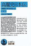 高麗史日本伝 (下) (岩波文庫―朝鮮正史日本伝)