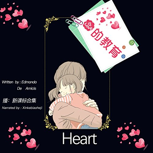 爱的教育 - 愛的教育 [Heart] audiobook cover art