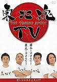 東北魂TV-THE TOHOKU SPIRIT- [DVD]