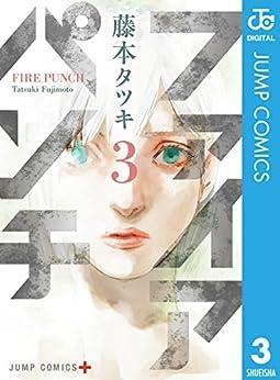 [藤本タツキ]のファイアパンチ 3 (ジャンプコミックスDIGITAL)