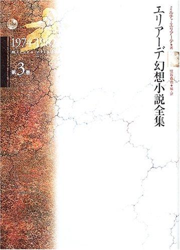 エリアーデ幻想小説全集〈3〉1974‐1982