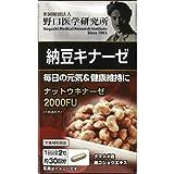 野口医学研究所 納豆キナーゼ(210mg*60粒)